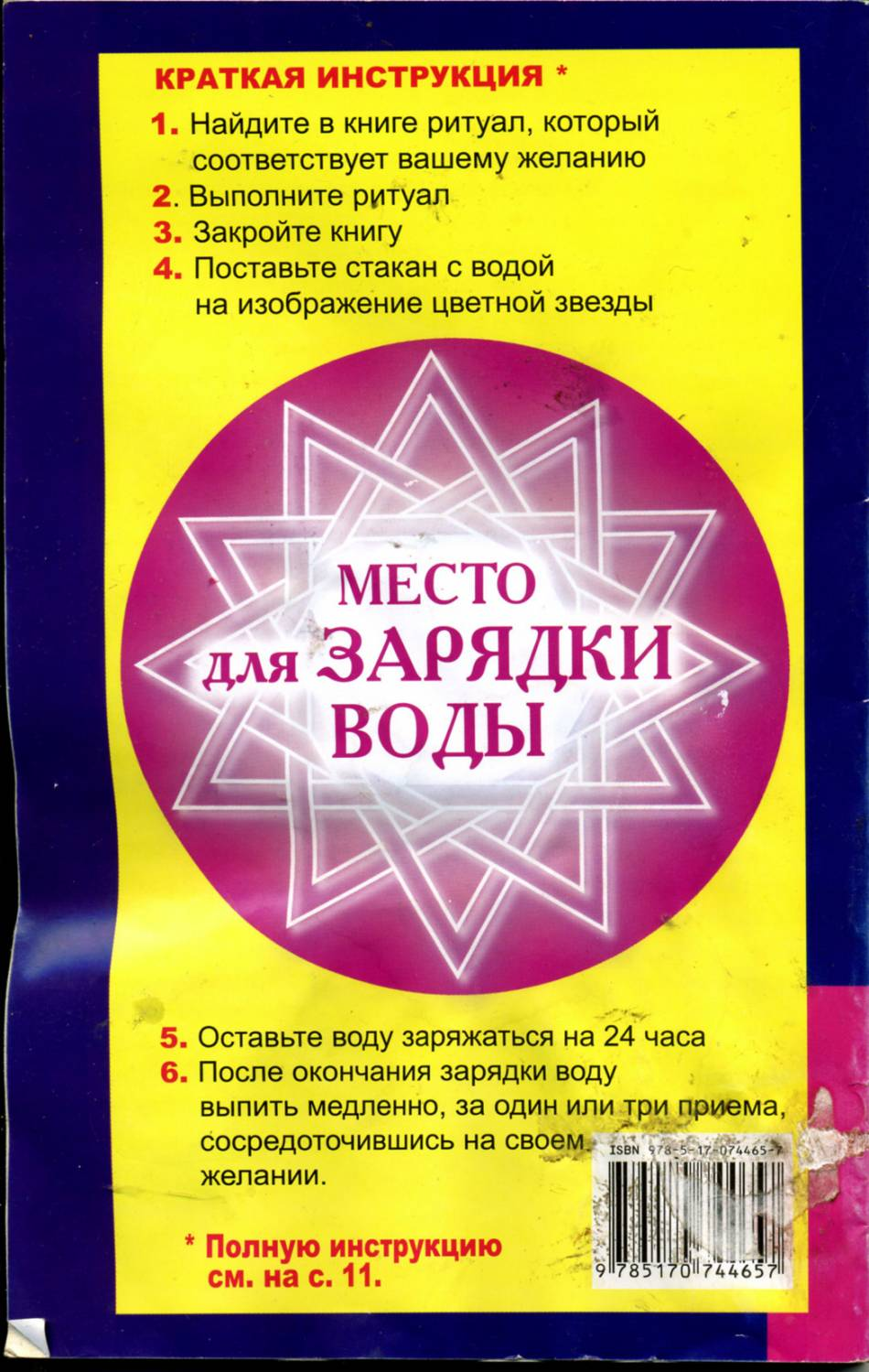 Звезда Эрцгаммы Фото