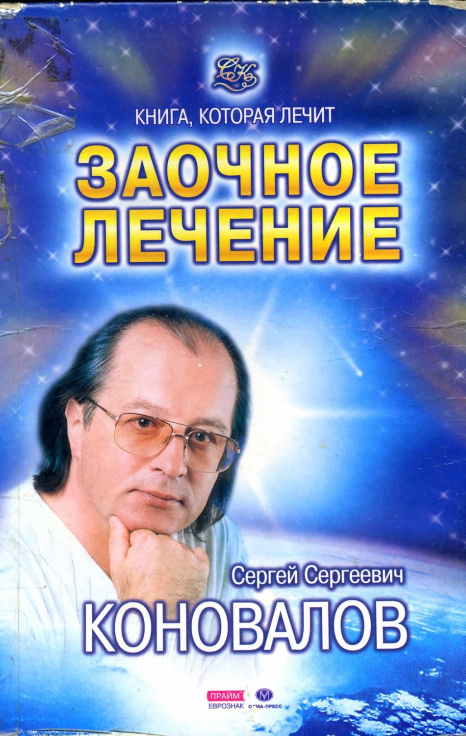 доктор коновалов сергей сергеевич официальный сайт